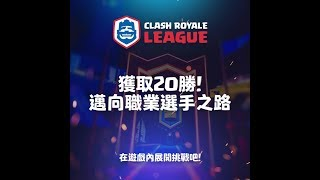 Video CRL 我要當選手  沒20勝不睡覺 download MP3, 3GP, MP4, WEBM, AVI, FLV Maret 2018