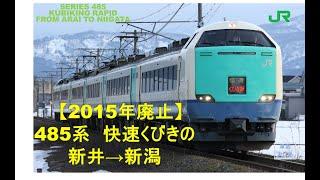 【2015年廃止】485系 快速くびきの 新井→新潟 SERIES485 KUBIKINO RAPID SERVICE TRAIN FROM ARAI TO NIIGATA