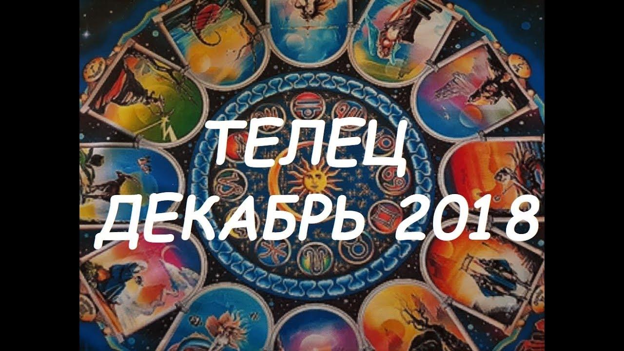 ТЕЛЕЦ. Важные события ДЕКАБРЯ 2018 г. Таро прогноз. 12 домов гороскопа.