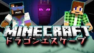 【Minecraft】ドラゴンエスケープ ☆ミニゲームをプレイ!☆