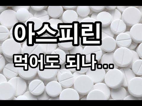 아스피린 먹어도 되나?   Aspirin