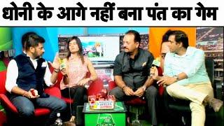 DCvsCSK: MS Dhoni के आगे गेम नहीं बना सके Rishabh Pant | IPL 2019 | Sports Tak