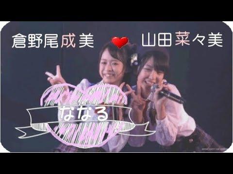 山田菜々美♡倉野尾成美 ななる♥イチャイチャ劇場公演編