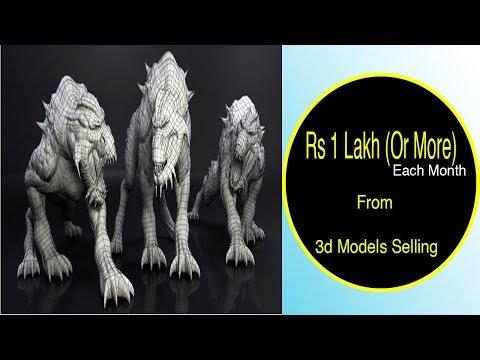 3d models से कैसे हर महीनें लाखों रुपयें कमाएं   Where to sell 3d model online in hindi