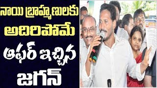 YS Jagan Mohan Reddy  Promises to Nayee Brahmins || 2day 2morrow