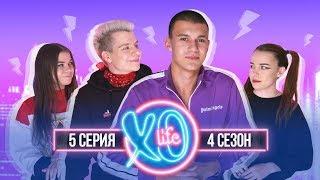 РЕАКЦИЯ ГЕРМАНА НА ПОЦЕЛУИ МАРИ С ТИМОМ / 4 сезон 5 серия