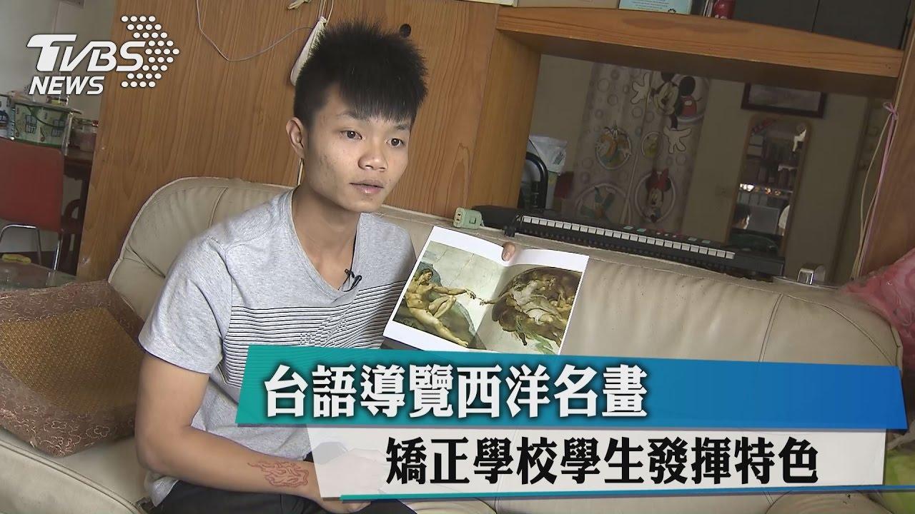 臺語導覽西洋名畫 矯正學校學生發揮特色 - YouTube