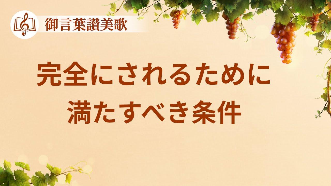 Japanese christian song「完全にされるために満たすべき条件」Lyrics