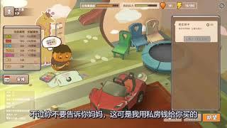 Gambar cover 中国式家长:芒果想让儿子成为第五人格主播,小花却泼我冷水!