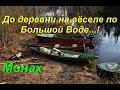 До деревни Ула весной на вёсельной  лодке по Большой Воде . Охота, Тайга, Река.