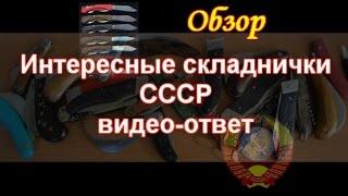 Интересные складные ножи СССР, видео-ответ