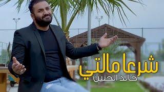 خالد الحنين - شرعا مالتي (فيديو) | 2021| (Khaled Al Hanin - Sharan Malti (Video