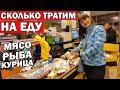 СКОЛЬКО СТОИТ ЖИТЬ В АНТАЛИИ/ ПРОДУКТОВАЯ КОРЗИНА/ Покупаем мясо, рыбу / Переезд в Турцию на ПМЖ