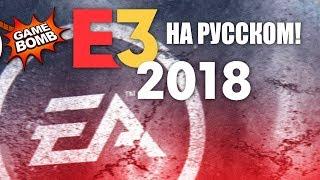 Electronic Arts. Прямая трансляция E3 2018 на русском языке с переводом!