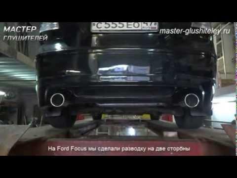Тюнинг глушителя Ford Focus