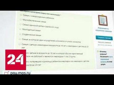 С 1 октября заявления на выплаты для многодетных семей в Москве - только в электронном виде
