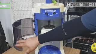 주방백서 현장에서 호시자키 눈꽃빙수기계 HB-320A …