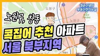 서울 북부지역 아파트 BEST 6 추천합니다. 노원구 …