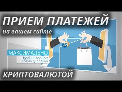 Прием платежей на свой сайт криптовалютой Bitcoin и Dash