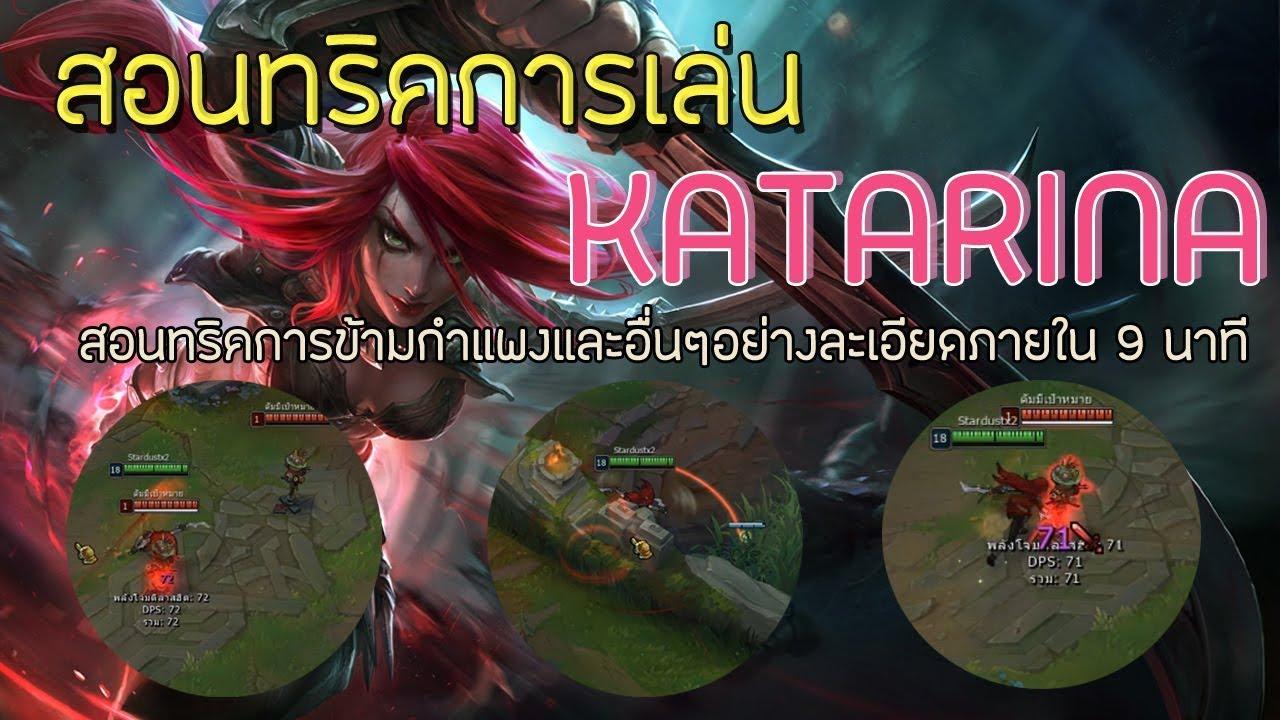 League of Legends TH - Katarina สอน Trick ต่างๆอย่างละเอียด