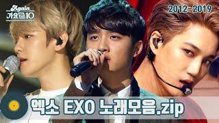 [#가수모음𝙯𝙞𝙥] EXO 모음zip   EXO Stage Compilation(Colección de escenas Exo)   KBS 방송