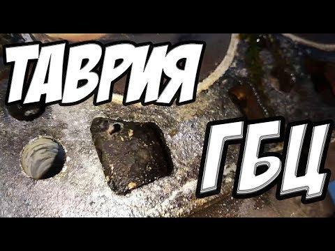 Тосол в выхлопной трубе Таврии