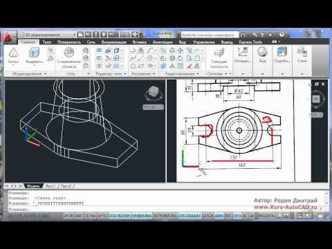 Урок 7-1  Практика  моделирование 3D детали в Autocad 2011 - YouTube 1c404afc03536
