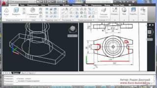 Урок 7-1: Практика: моделирование 3D детали в Autocad 2011