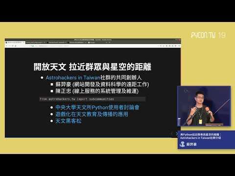 Image from 用 Python 拉近群眾與星空的距離:Astrohackers in Taiwan 社群介紹