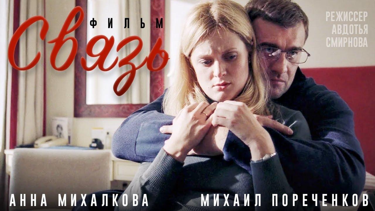 СВЯЗЬ (2006) / Фильм