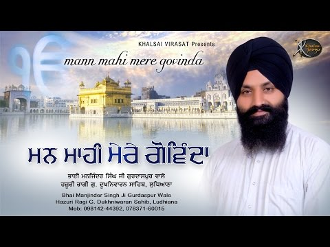 Mann Mahi Mere Govinda | Bhai Manjinder singh ji | Gurdaspur Wale | Shabad Gurbani | kirtan | HD