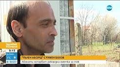 """""""ПЪЛЕН АБСУРД"""": Абонати оспорват рекордна сметка за ток"""