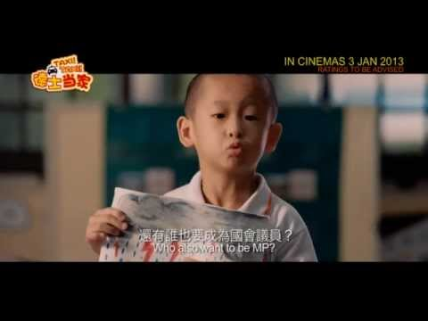 Trailer For Taxi! Taxi! 3 Jan 2013 (Dr. Jiajia)