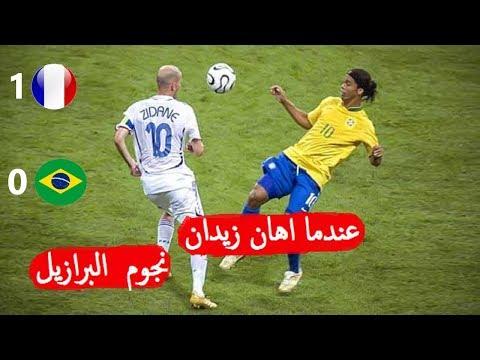 ملخص مباراة فرنسا والبرازيل 1-0🔥 عندما اهان زيدان نجوم البرازيل 🔥رؤوف خليف - كأس العالم 2006