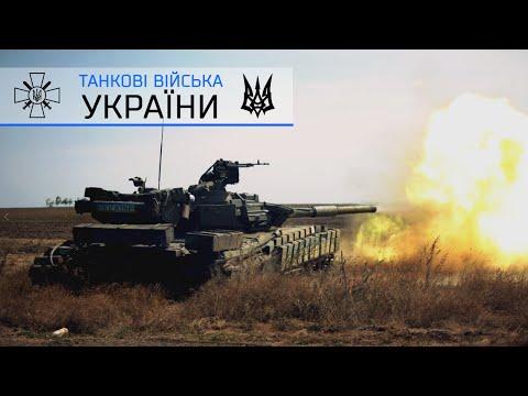 Танкові війська України