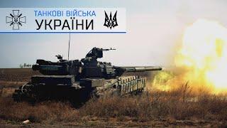 Танкові війська України / Ukrainian tank troops