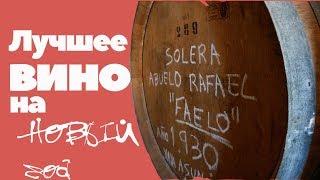 Как правильно выбрать хорошее вино. Советы сомелье