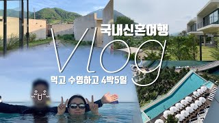 국내로 신혼여행  먹고 수영하고 보낸 서림연가,비브릿지…