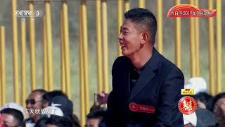 [喜上加喜]农村致富带头人文振东 渴望一段美好爱情| CCTV综艺