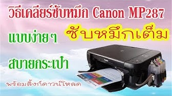 วิธีเคลียร์ซับหมึก Canon MP287 ง่ายๆ (แบบละเอียด)
