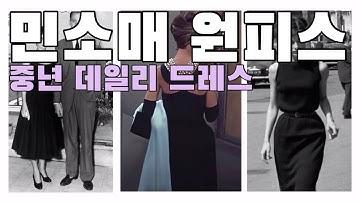중년 민소매 원피스✔️ | 편안하고 실용적인 데일리 드레스 | 코디팁, 구매팁, 지금부터 가을까지, 내년까지, 매년 입을 디자인은? #68