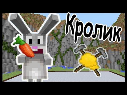 КРОЛИК и ОТДЫХ в майнкрафт !!! - МАСТЕРА СТРОИТЕЛИ #55 - Minecraft