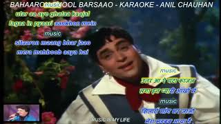 Baharon Phool Barsao Mera Mahboob   karaoke With Lyrics Eng  & हिंदी   YouTube 720p