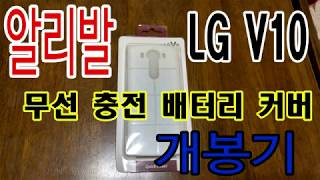 [개봉기] 알리발 LG V10 무선충전 배터리 커버 (…