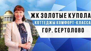 Купить квартиру в Ленинградской области ЖК Золотые купола(, 2015-06-14T19:27:18.000Z)