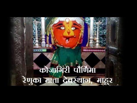 Kojagiri Purnima at Renuka mata temple, Mahur