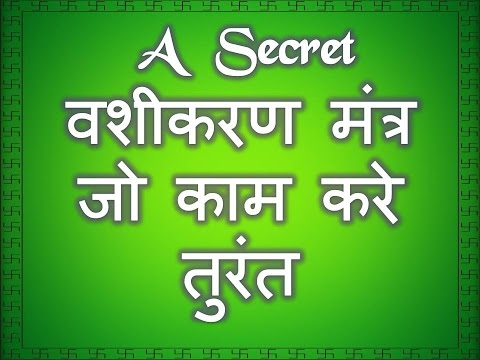 Klim Mantra of Vashikaran - Most Powerful Vashikaran Mantra for Quick Results