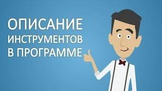 Создать видео онлайн Урок 2 Описание инструментов в программе(Очень качественный бесплатный курс «Создание анимационных видео» http://shop.video4website.ru/aff/free/16336/tvmagazyn/ Секретный..., 2014-08-05T10:41:23.000Z)
