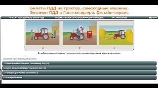 Билеты ПДД 2017 на трактор, самоходные машины. Онлайн экзамен ПДД 2017 в Гостехнадзоре
