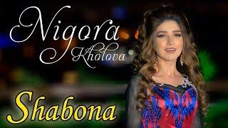 Нигора Холова - Шабона 2020 | Nigora Kholova - Shabona 2020